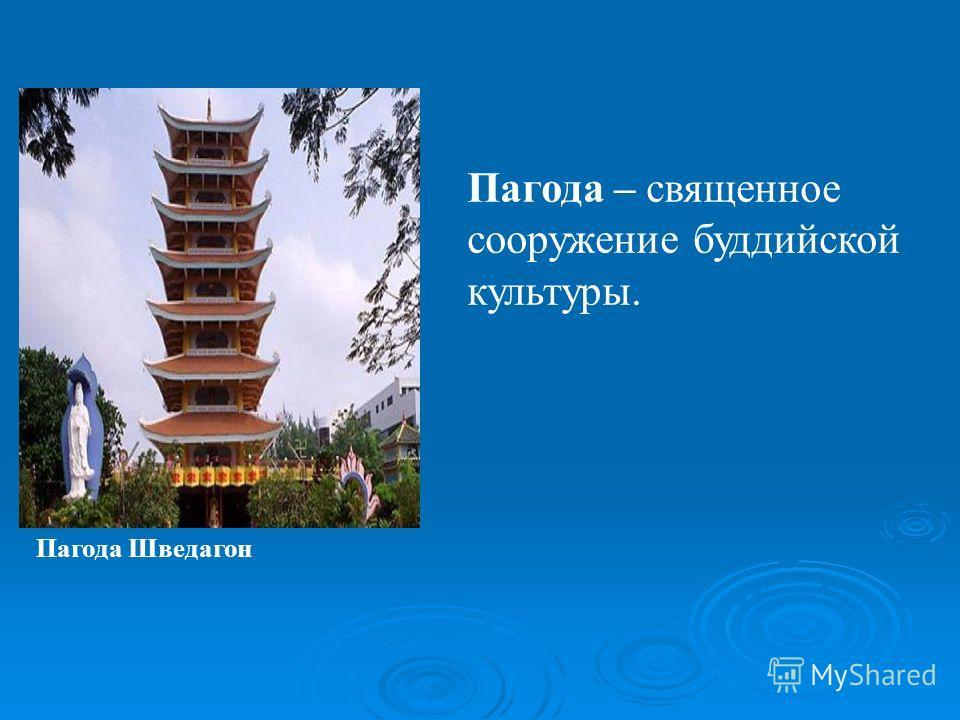 Пагода – священное сооружение буддийской культуры. Пагода Шведагон