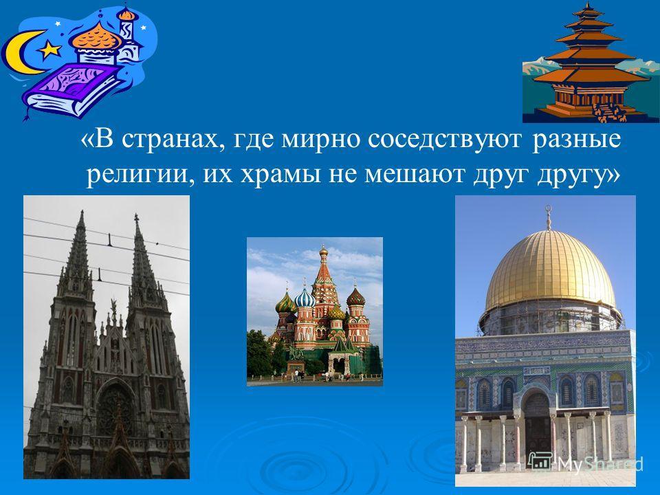 «В странах, где мирно соседствуют разные религии, их храмы не мешают друг другу»