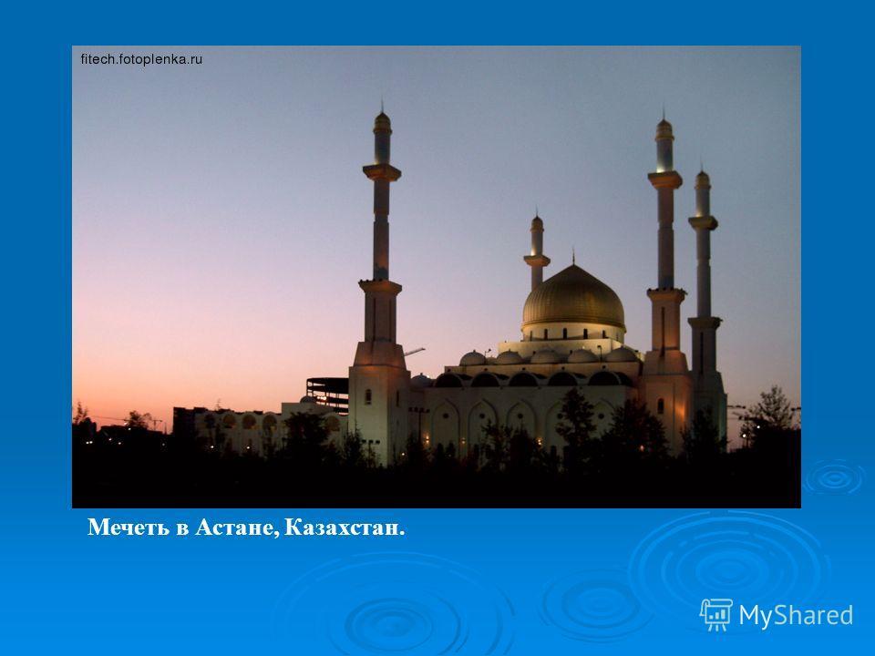 Мечеть в Астане, Казахстан.