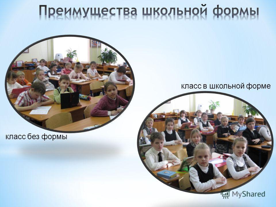 класс без формы класс в школьной форме