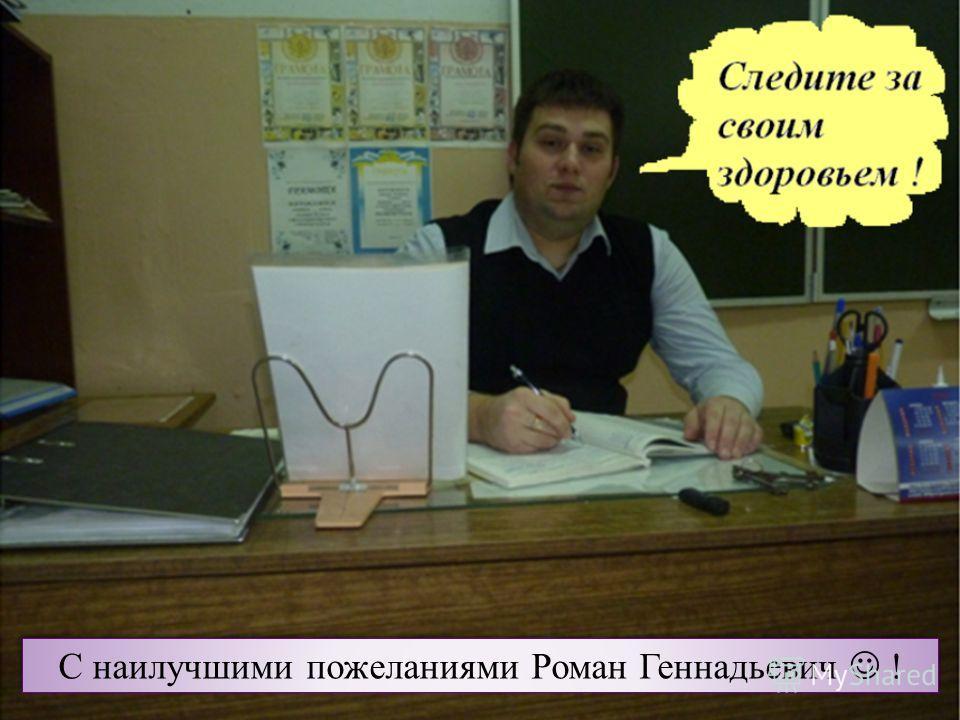 С наилучшими пожеланиями Роман Геннадьевич !