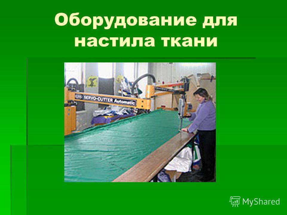 Оборудование для настила ткани