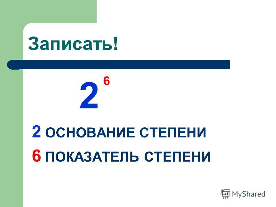 Произведение, в котором все множители равны друг другу, тоже записывают короче. НАПРИМЕР: 2 · 2 · 2 · 2 · 2 · 2 = 2 6
