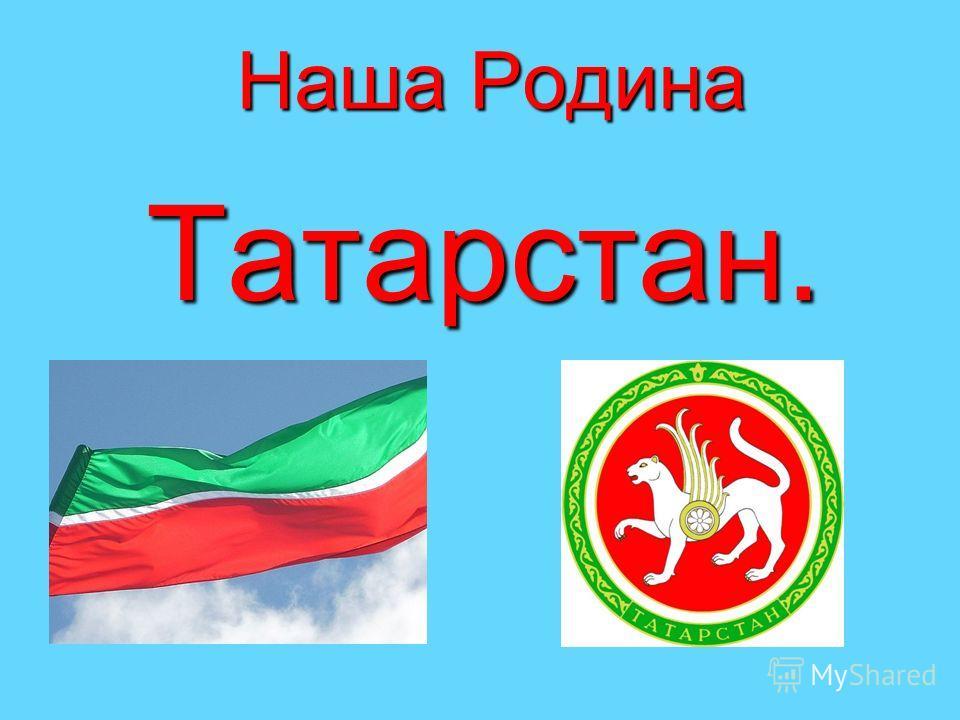Наша Родина Татарстан.