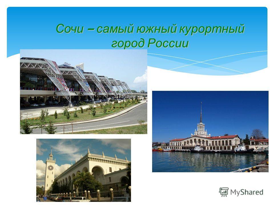 Сочи – самый южный курортный город России