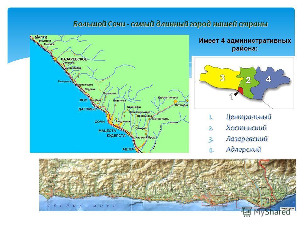 Большой Сочи - самый длинный город нашей страны 1.Центральный 2.Хостинский 3.Лазаревский 4.Адлерский Имеет 4 административных района: