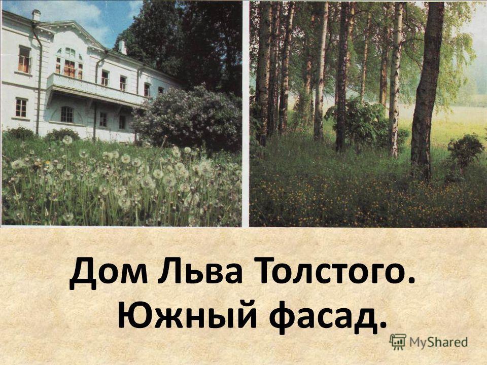 Дом Льва Толстого. Южный фасад.
