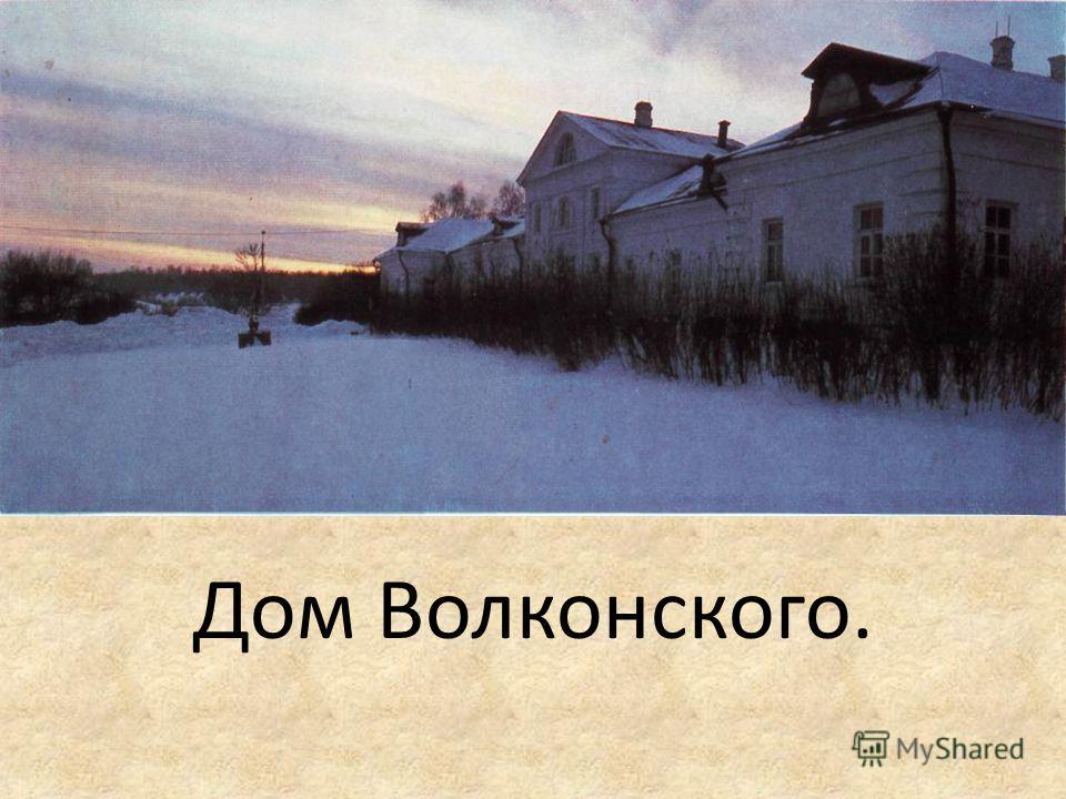 Дом Волконского.
