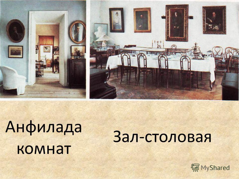 Анфилада комнат Зал-столовая