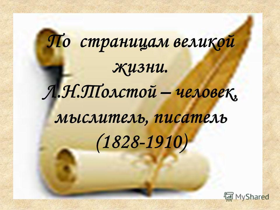 По страницам великой жизни. Л.Н.Толстой – человек, мыслитель, писатель (1828-1910)