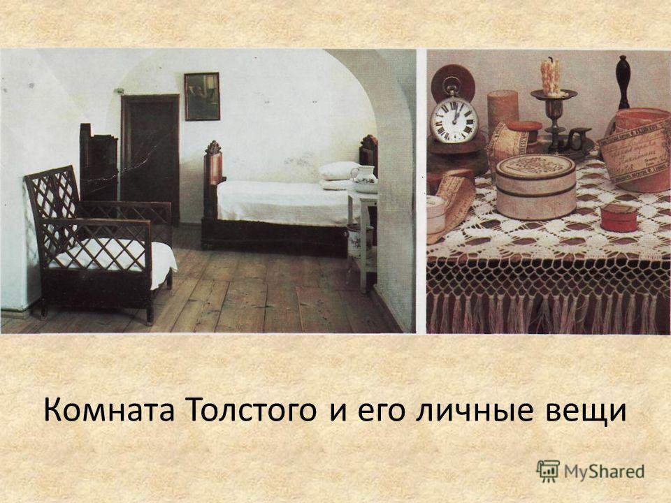 Комната Толстого и его личные вещи