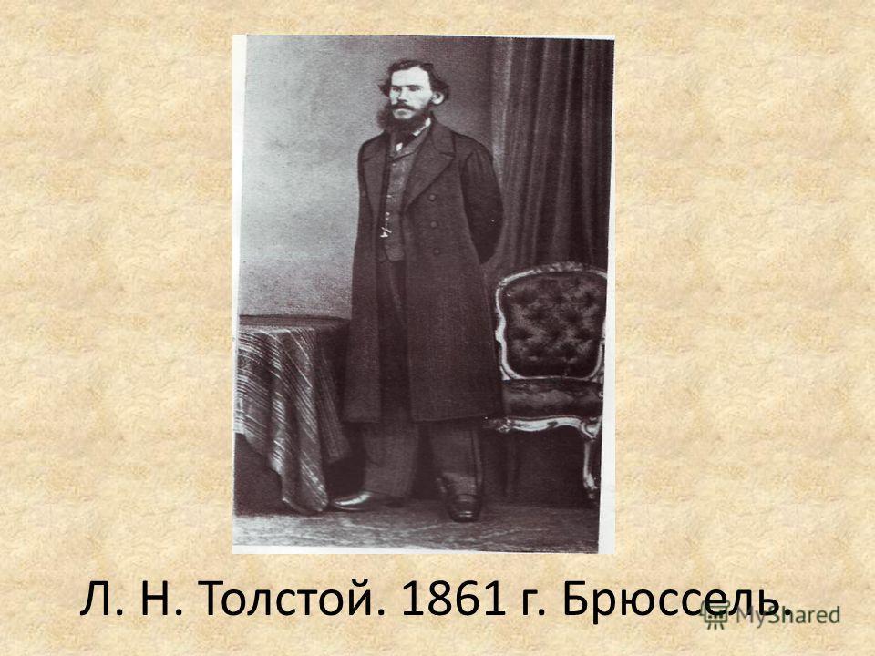 Л. Н. Толстой. 1861 г. Брюссель.
