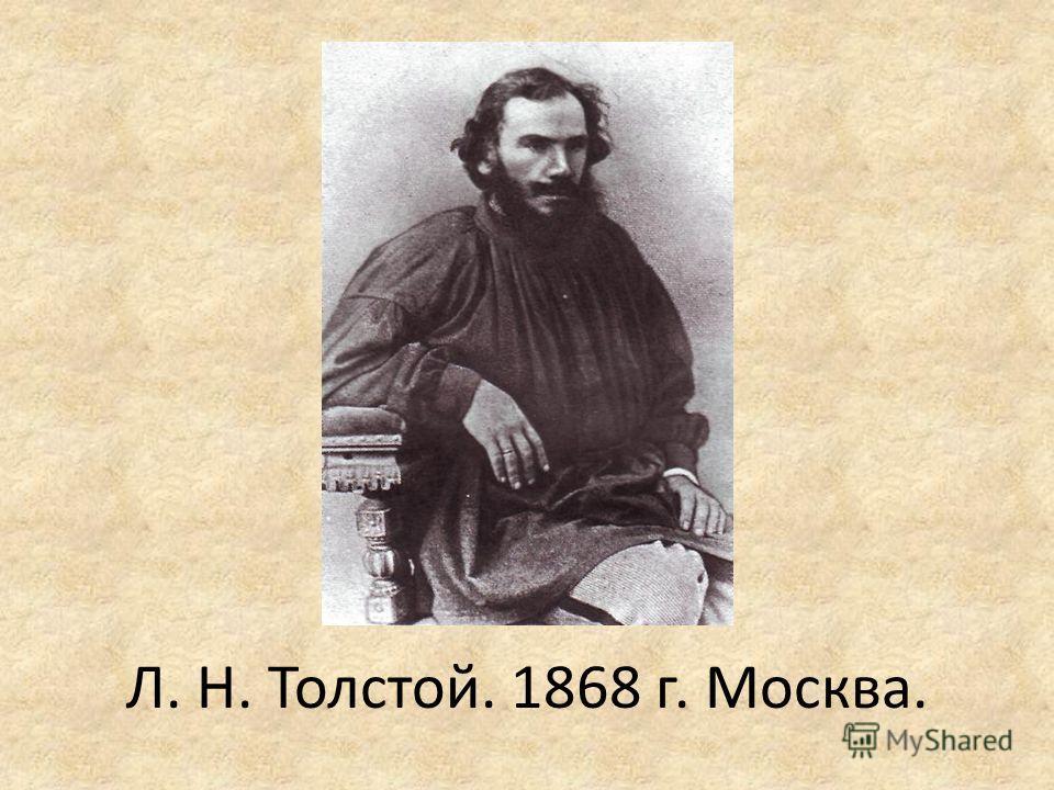 Л. Н. Толстой. 1868 г. Москва.