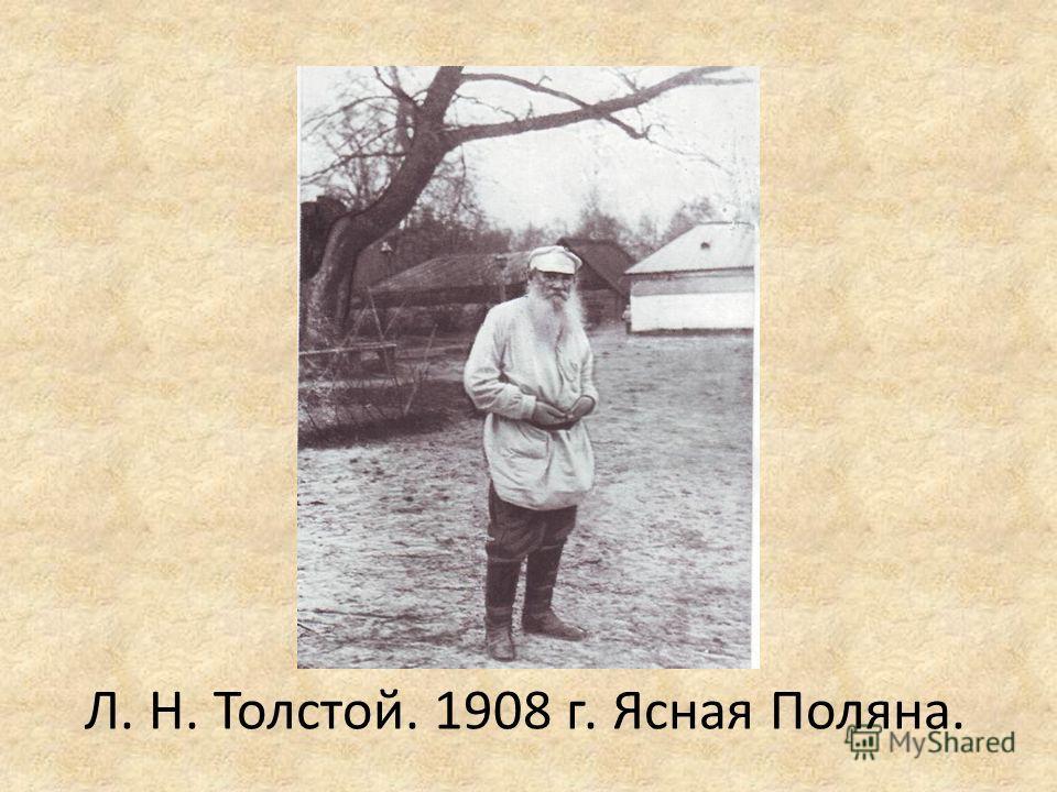 Л. Н. Толстой. 1908 г. Ясная Поляна.