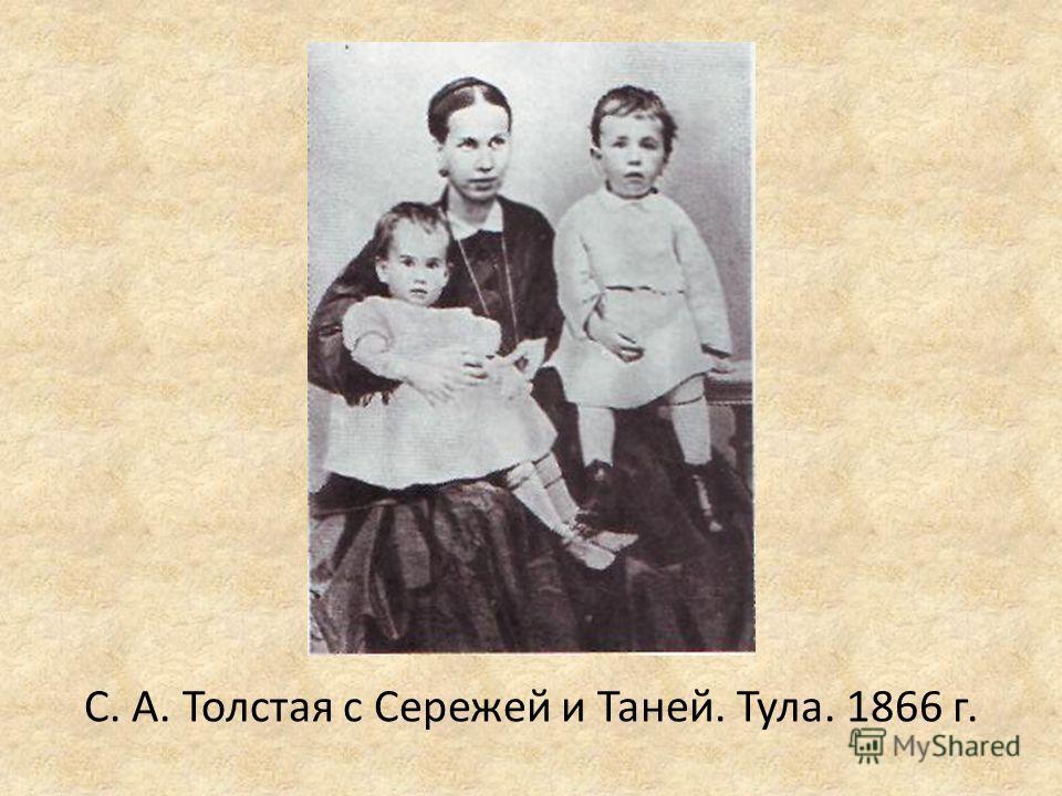 С. А. Толстая с Сережей и Таней. Тула. 1866 г.
