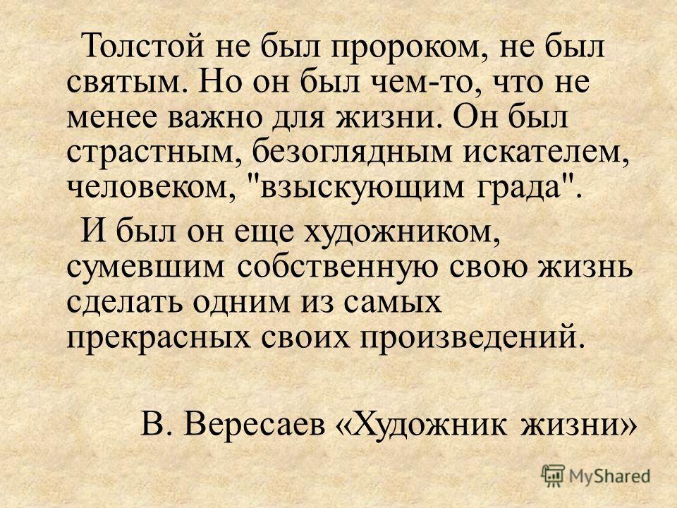 Толстой не был пророком, не был святым. Но он был чем-то, что не менее важно для жизни. Он был страстным, безоглядным искателем, человеком,