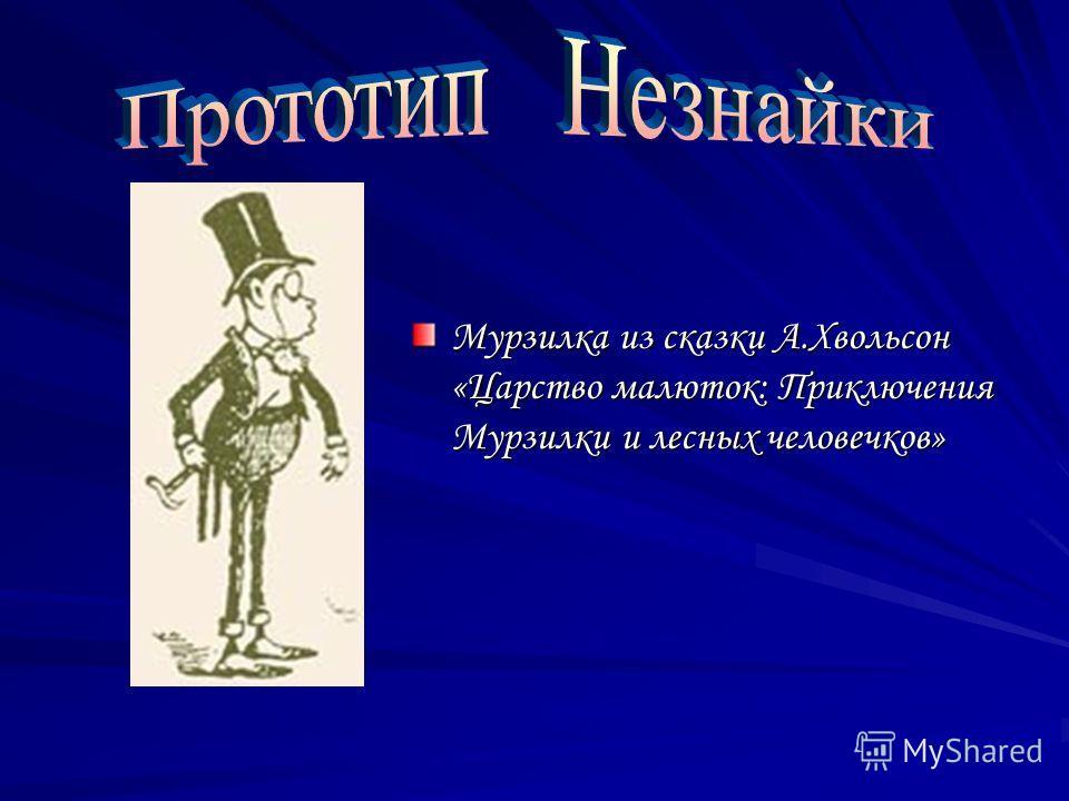 Мурзилка из сказки А.Хвольсон «Царство малюток: Приключения Мурзилки и лесных человечков»