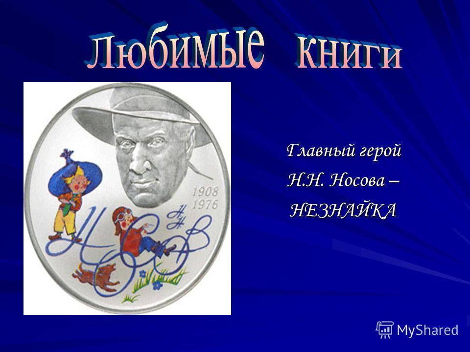 Главный герой Н.Н. Носова – НЕЗНАЙКА
