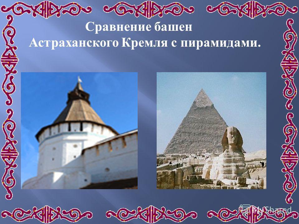 Сравнение башен Астраханского Кремля с пирамидами.