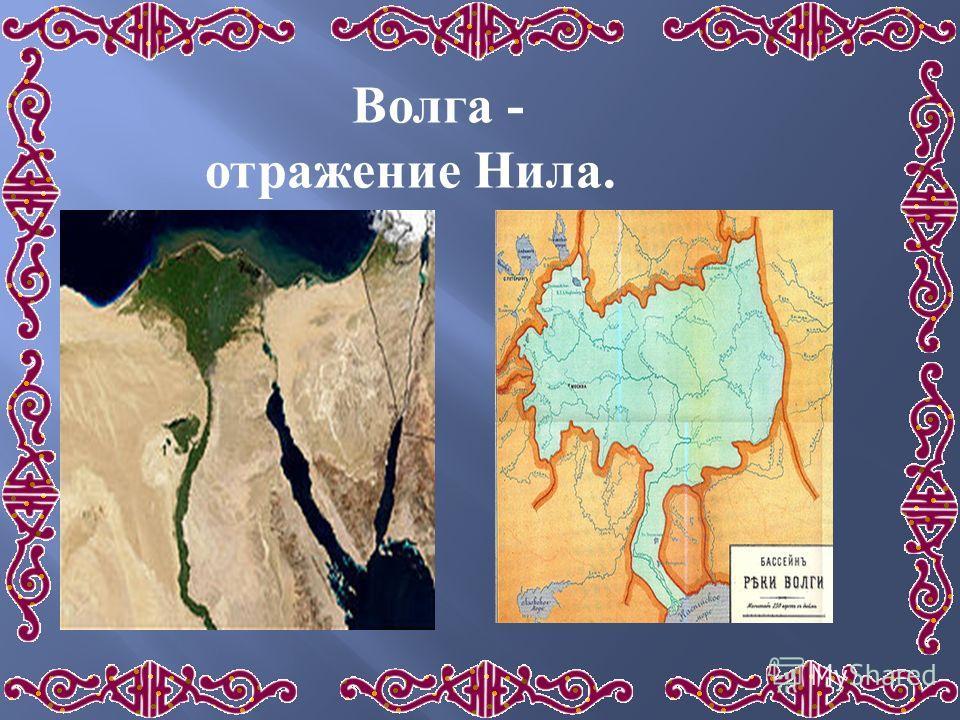 Волга - отражение Нила.