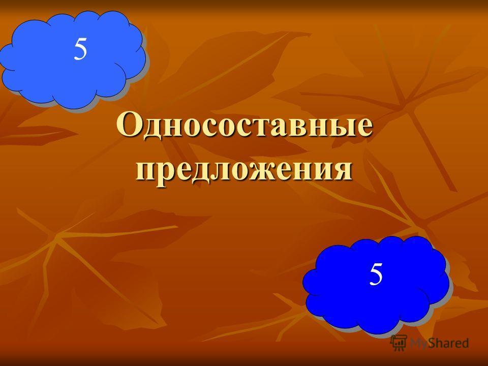 Односоставные предложения 5 5 5 5