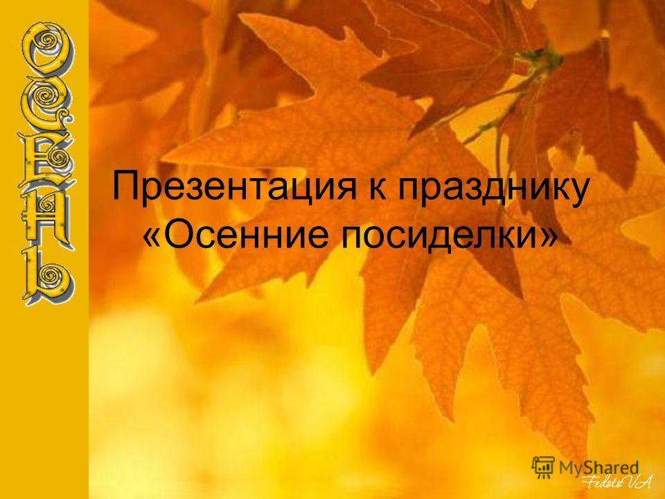 Презентация к празднику «Осенние посиделки»