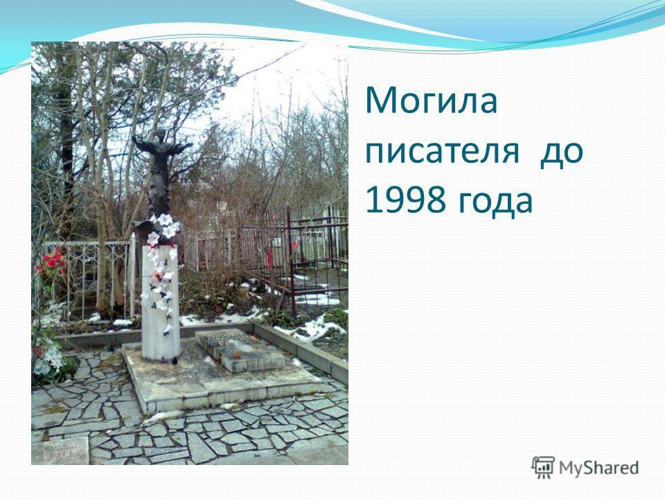 Могила писателя до 1998 года