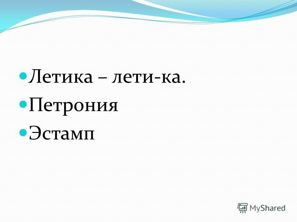 Летика – лети-ка. Петрония Эстамп