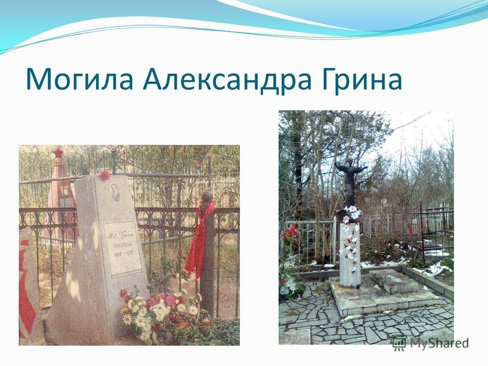 Могила Александра Грина