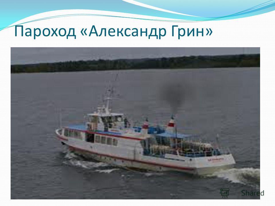 Пароход «Александр Грин»