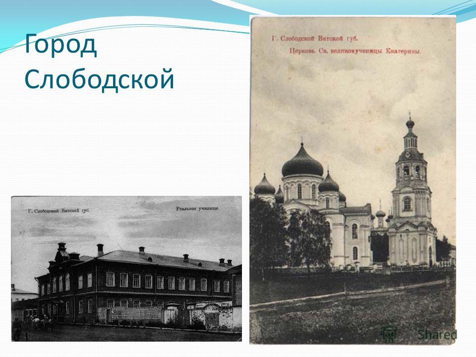 Город Слободской
