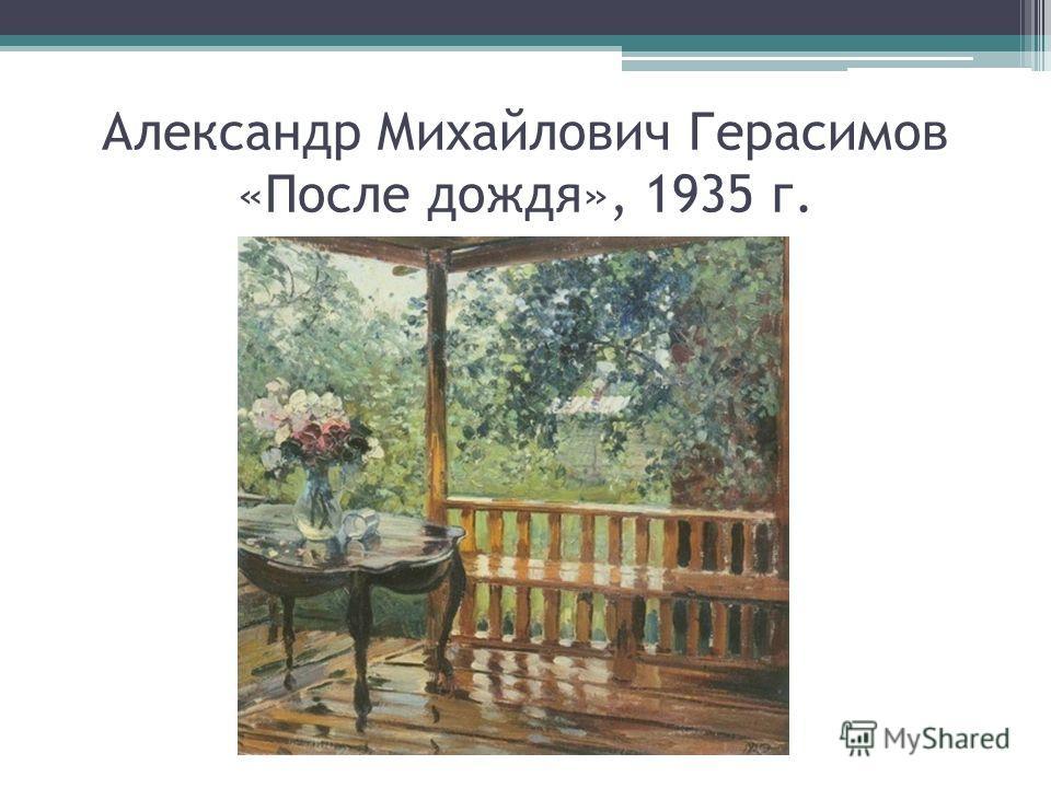 Александр Михайлович Герасимов «После дождя», 1935 г.
