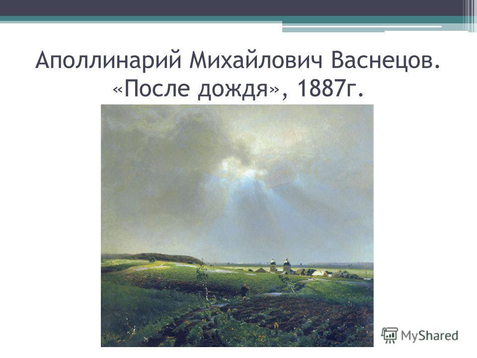 Аполлинарий Михайлович Васнецов. «После дождя», 1887г.