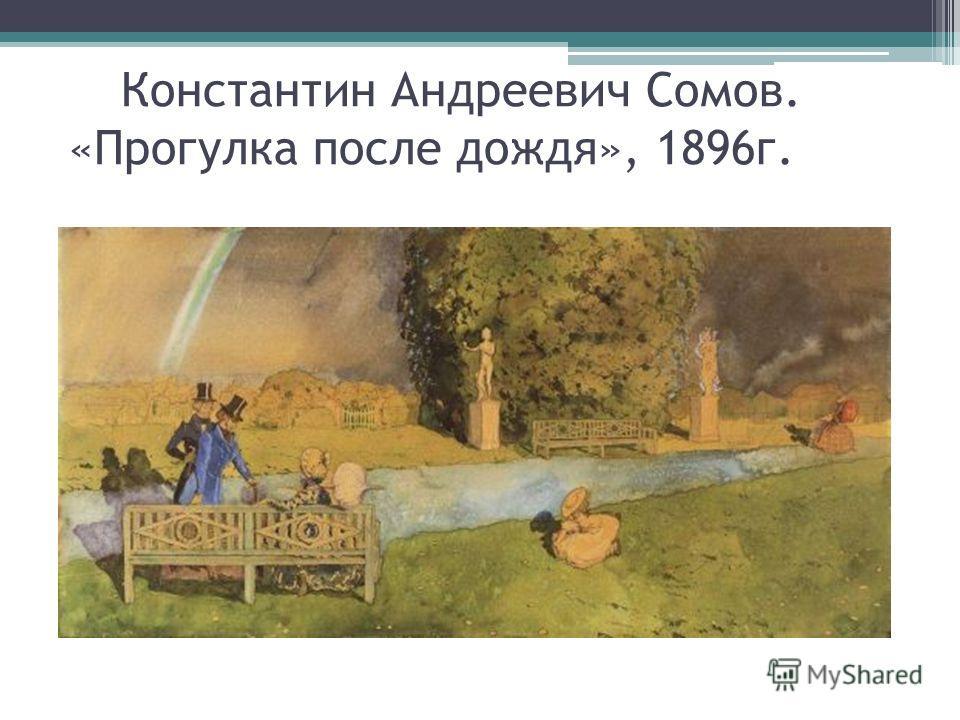 Константин Андреевич Сомов. «Прогулка после дождя», 1896г.