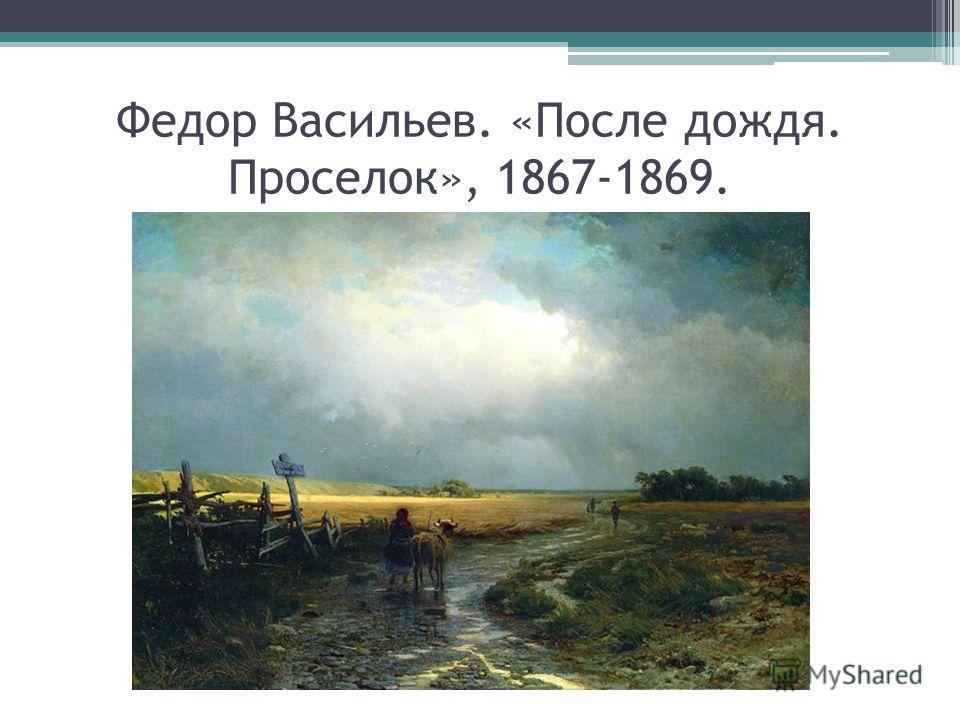 Федор Васильев. «После дождя. Проселок», 1867-1869.