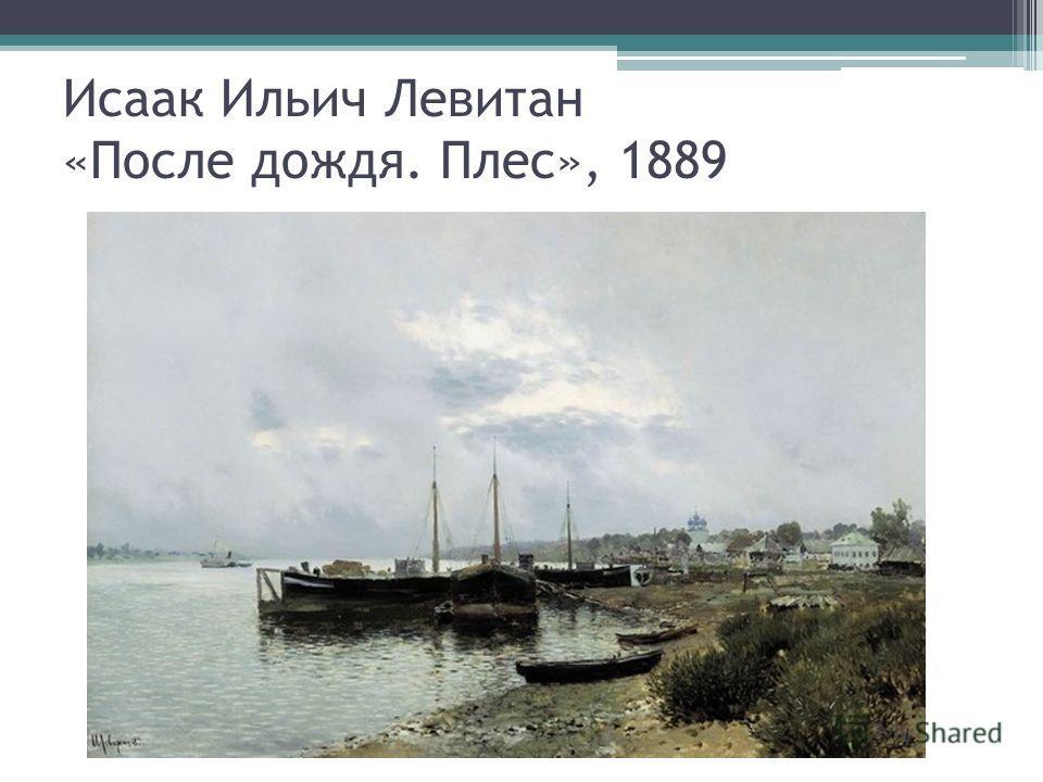 Исаак Ильич Левитан «После дождя. Плес», 1889