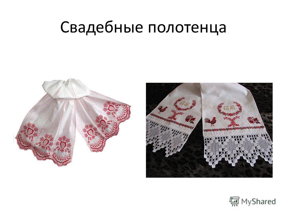 Свадебные полотенца