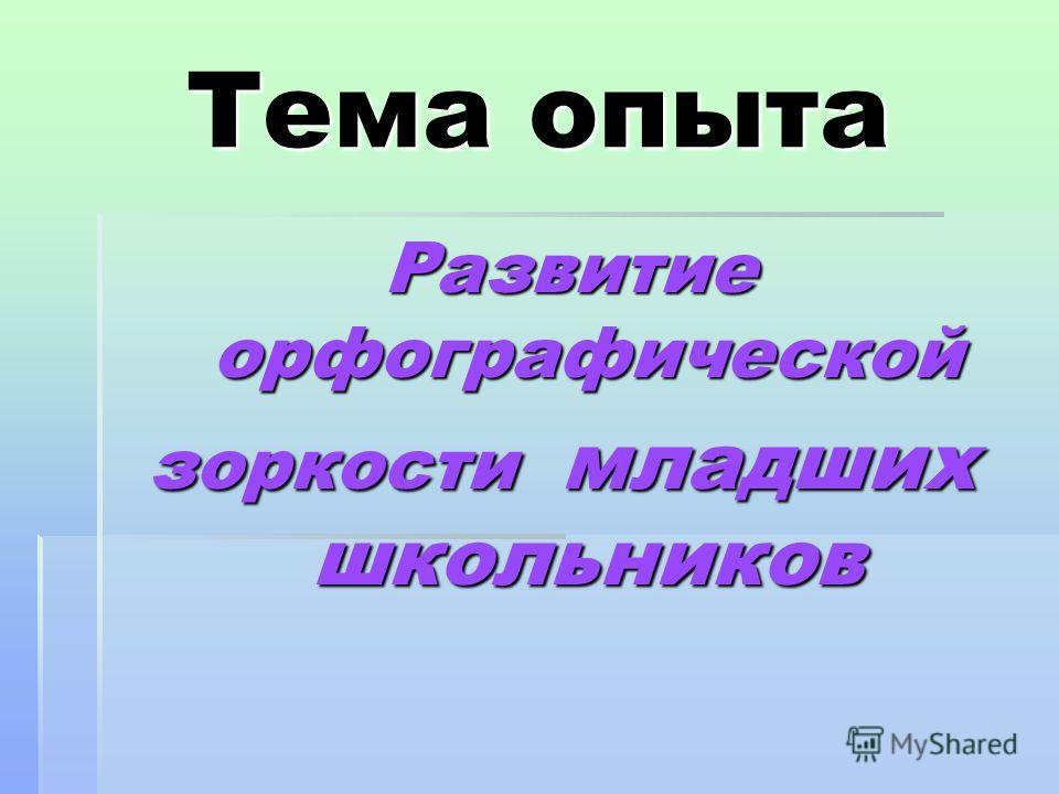 Учитель начальных классов Сутулина Наталия Христофоровна