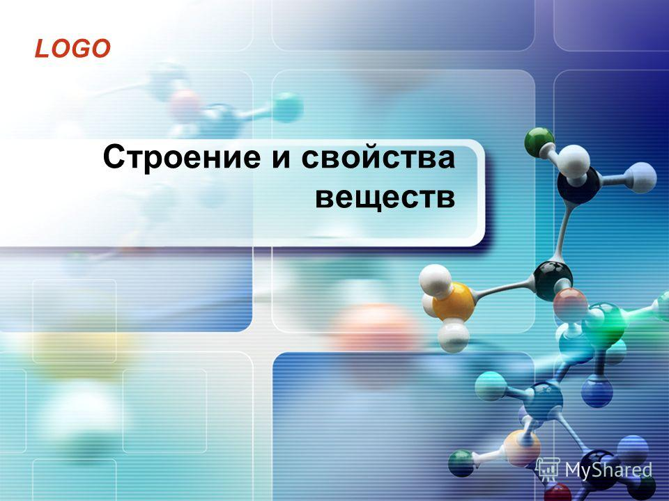 LOGO Строение и свойства веществ