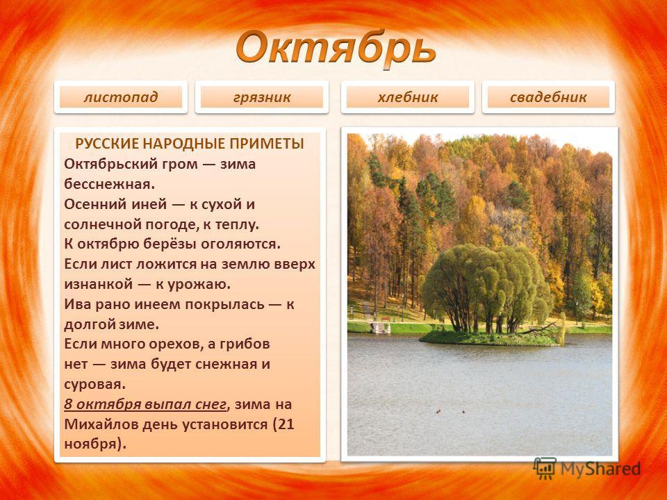 Октябрь народный календарь