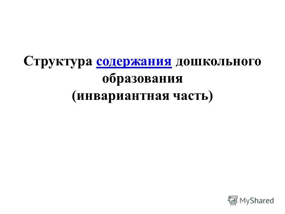 Структура содержания дошкольного образованиясодержания (инвариантная часть)