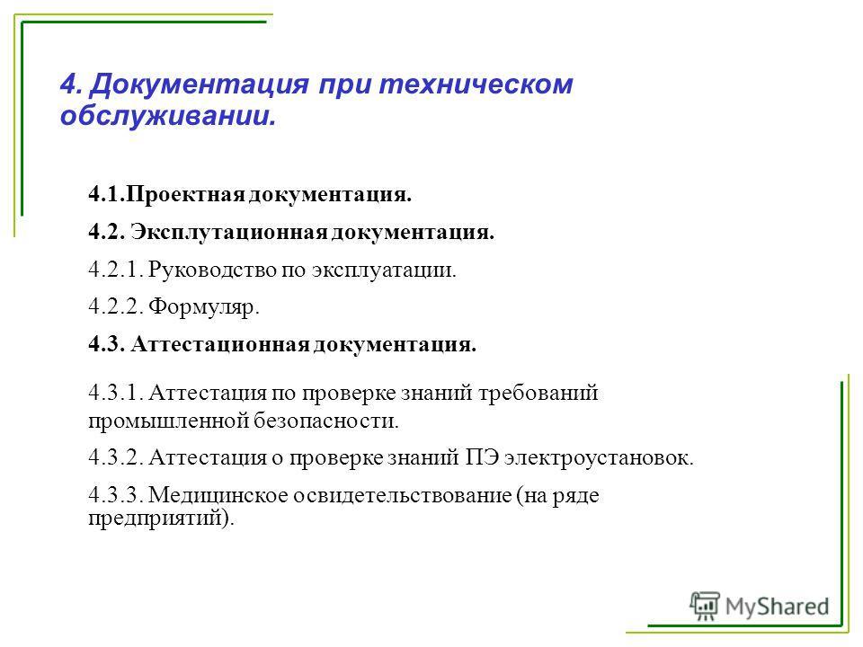 4.1.Проектная документация. 4.2. Эксплутационная документация. 4.2.1. Руководство по эксплуатации. 4.2.2. Формуляр. 4.3. Аттестационная документация. 4.3.1. Аттестация по проверке знаний требований промышленной безопасности. 4.3.2. Аттестация о прове