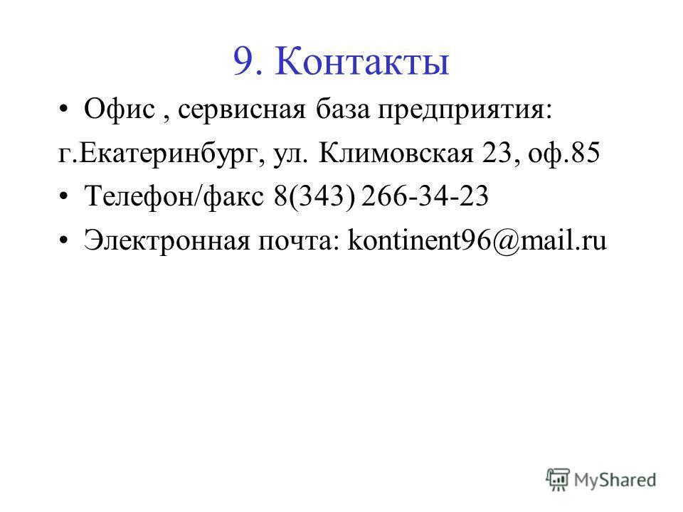 9. Контакты Офис, сервисная база предприятия: г.Екатеринбург, ул. Климовская 23, оф.85 Телефон/факс 8(343) 266-34-23 Электронная почта: kontinent96@mail.ru