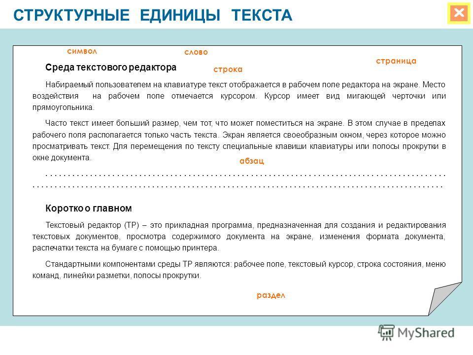 СТРУКТУРНЫЕ ЕДИНИЦЫ ТЕКСТА Среда текстового редактора Набираемый пользователем на клавиатуре текст отображается в рабочем поле редактора на экране. Место воздействия на рабочем поле отмечается курсором. Курсор имеет вид мигающей черточки или прямоуго