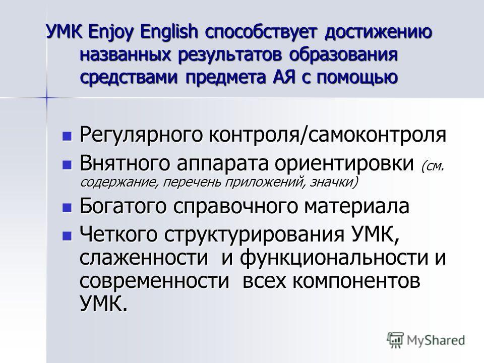 УМК Enjoy English способствует достижению названных результатов образования средствами предмета АЯ с помощью Регулярного контроля/самоконтроля Регулярного контроля/самоконтроля Внятного аппарата ориентировки (см. содержание, перечень приложений, знач