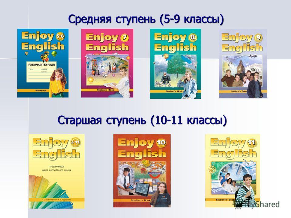 Средняя ступень (5-9 классы) Старшая ступень (10-11 классы)