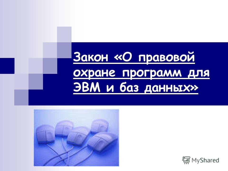 Закон «О правовой охране программ для ЭВМ и баз данных»