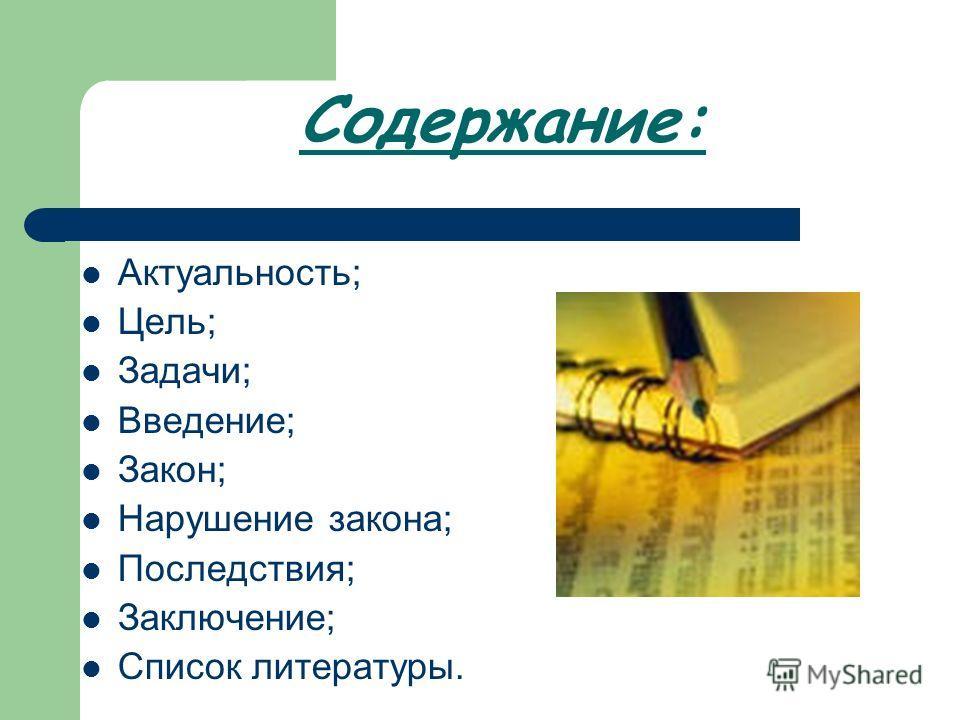 Содержание: Актуальность; Цель; Задачи; Введение; Закон; Нарушение закона; Последствия; Заключение; Список литературы.