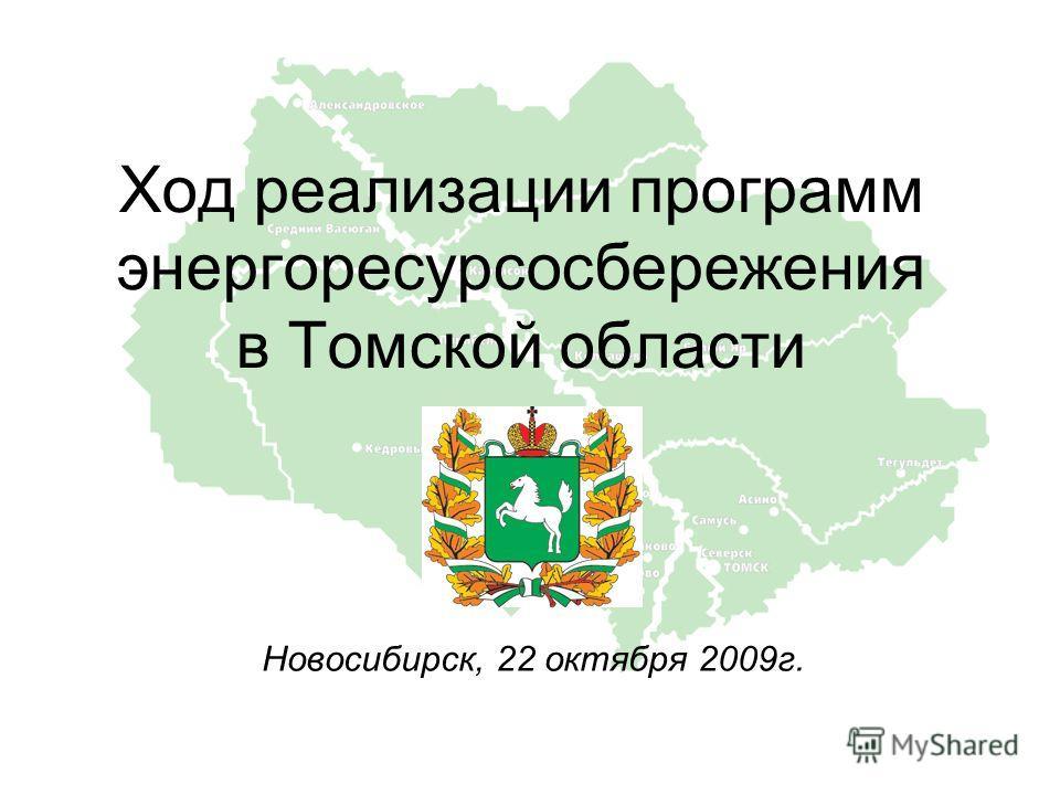 Ход реализации программ энергоресурсосбережения в Томской области Новосибирск, 22 октября 2009г.