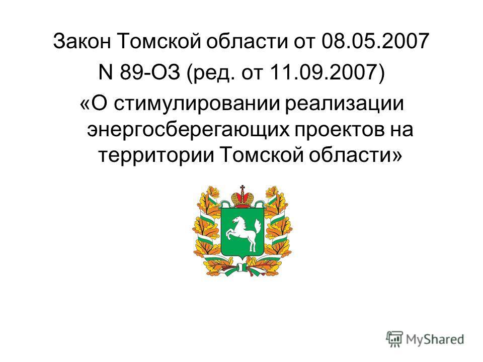 Закон Томской области от 08.05.2007 N 89-ОЗ (ред. от 11.09.2007) «О стимулировании реализации энергосберегающих проектов на территории Томской области»